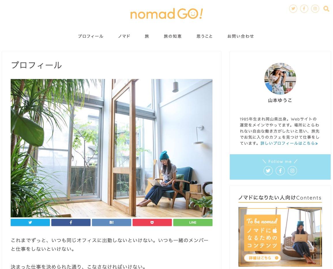 ノマドワーカー山本ゆうこさんのブログ