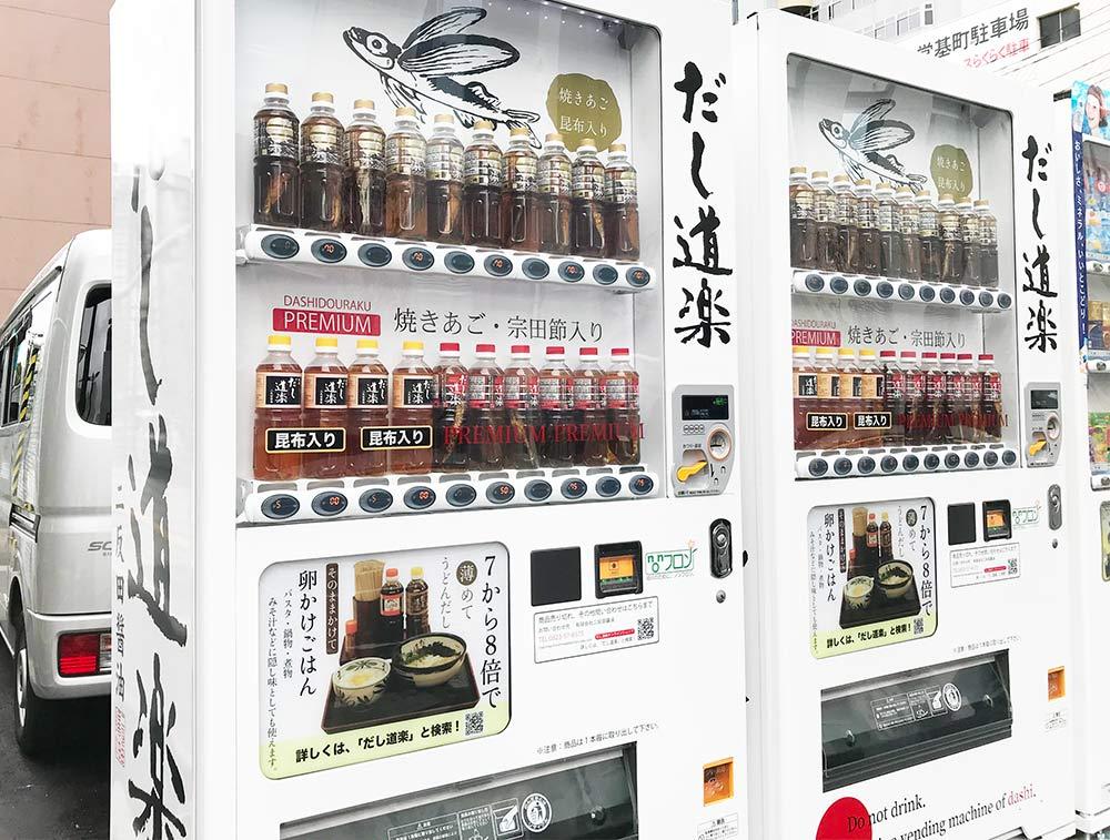 自販機でペットボトルで売っている【だし道楽】*そのお味は?