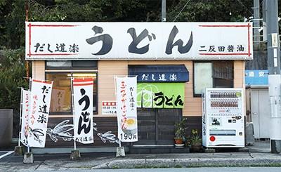だし道楽 吉浦店