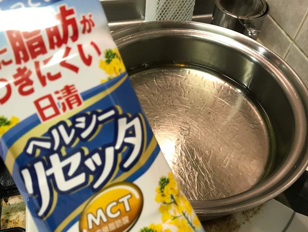 【豆腐の落とし揚げ】鍋にサラダ油を2〜3cm深さくらい入れ、170度に加熱