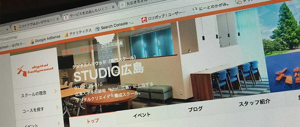 デジタルハリウッド広島スタジオ