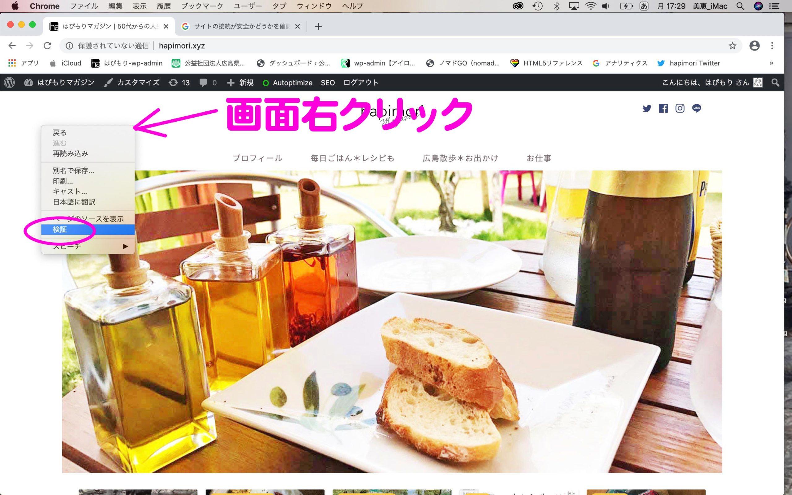 サイトの画面を右クリックして、検証をクリック