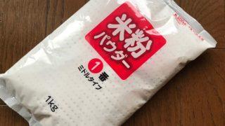 米粉パウダーは小麦粉のかわりに使える?天ぷらも?