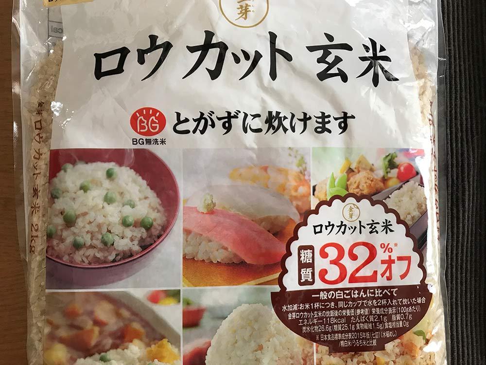 疲れが取れない時自分でできること*金芽ロウカット玄米を買ってみた