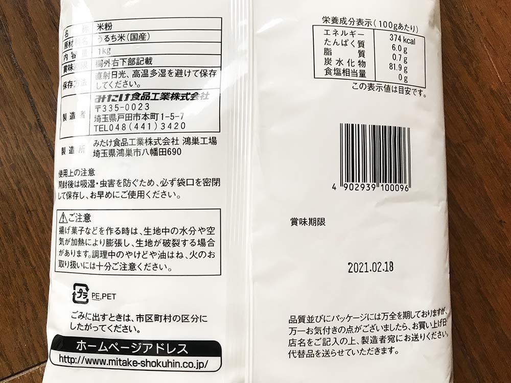 米粉パウダーは小麦粉のかわりに使える?