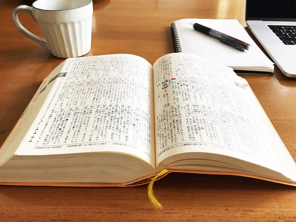 自分の名前の縁起がいい意味を考えるワーク*漢字の成り立ちを調べる