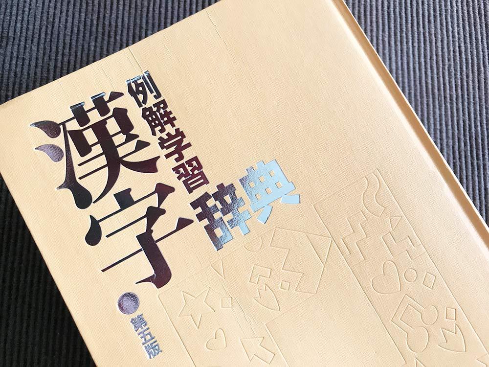 自分の名前の縁起がいい意味を考えるワーク*漢字の意味を調べる