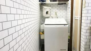 縦型の乾燥機付き洗濯機*1年半使った正直な感想